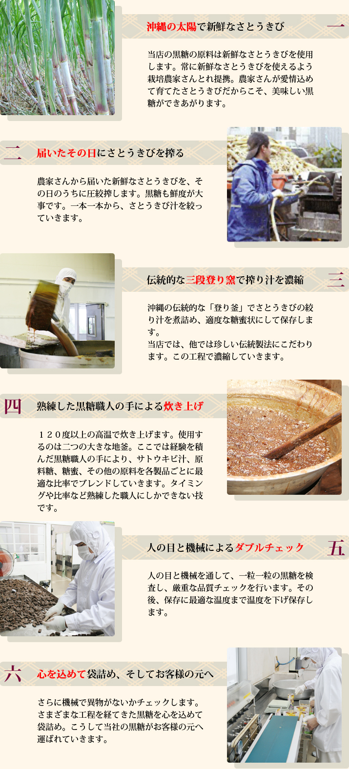 沖縄の地釜炊き黒糖